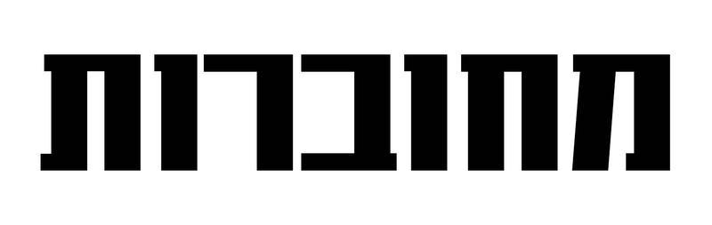 מחוברות לוגו