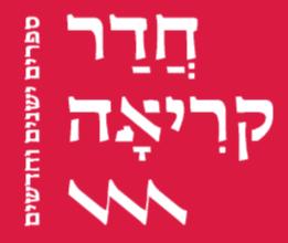 חדר קריאה לוגו
